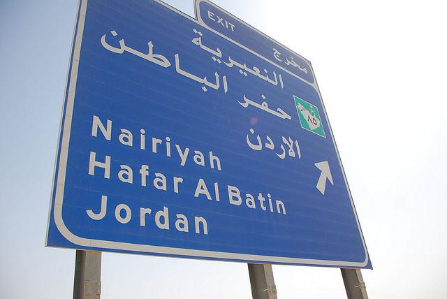 Exploring Nairiyah